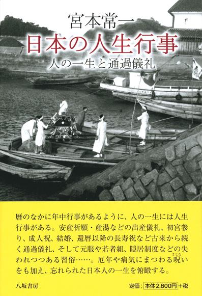 八坂書房:書籍詳細:日本の人生行事