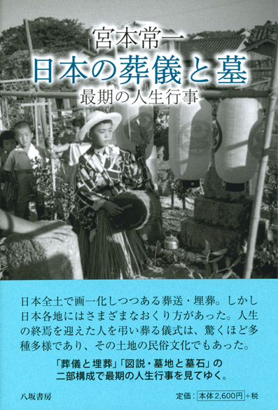 八坂書房:書籍詳細:日本の葬儀と墓